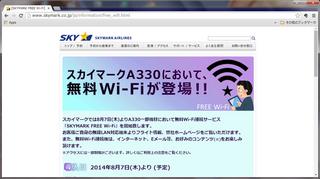 スカイマーク無料Wi-Fiサービス発表.jpg